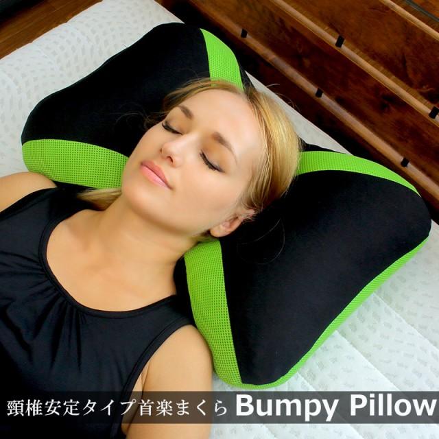 首にやさしい 頸椎安定バンピーピロー 枕 まくら...