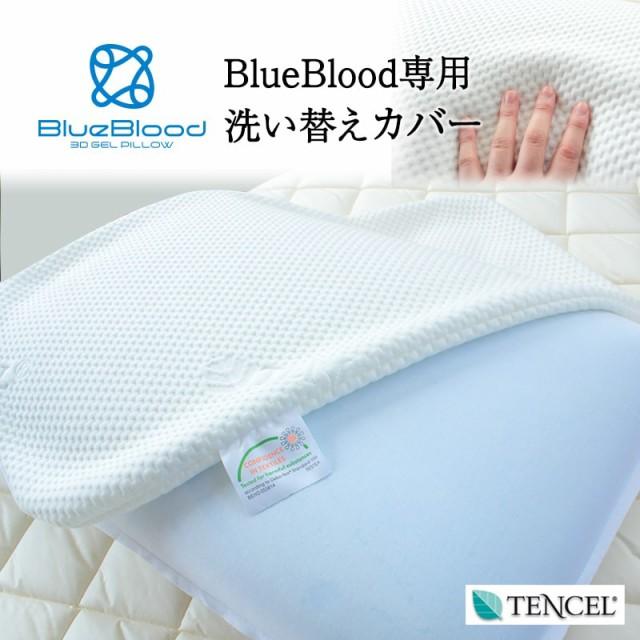 ブルーブラッド3D体感ピロー専用 洗い替え用 テン...