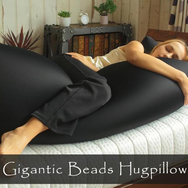 あなたを癒す大〜きなリラックス抱き枕 GiganticB...