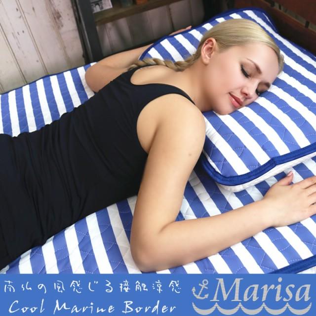 クール 寝具 接触冷感 夏のマリンボーダー 敷きパ...