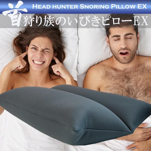 プレゼント に最適! 首狩り族のいびき枕EX 枕 マ...