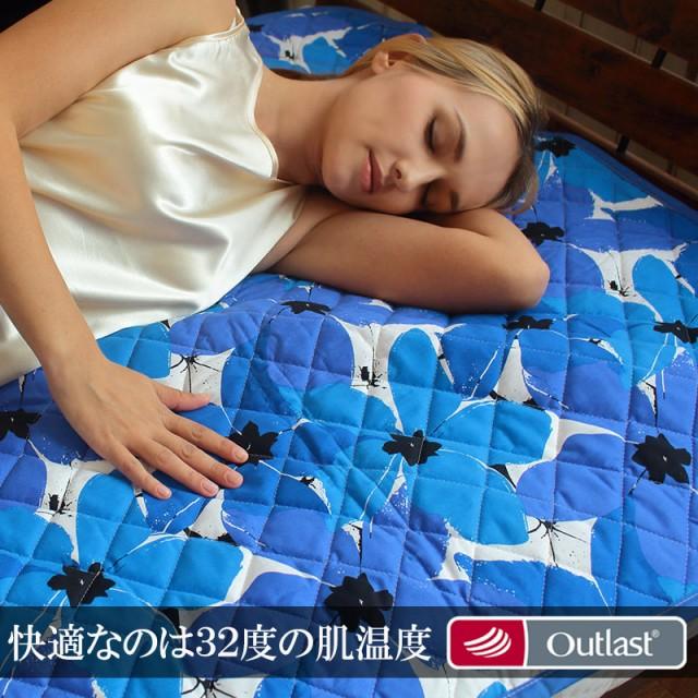 ひんやり シングル 敷きパッド マット クール 寝具 日本製 アウトラスト ゴールドラベル ひんやり 敷きパッド シングル 今だけおまけ付き