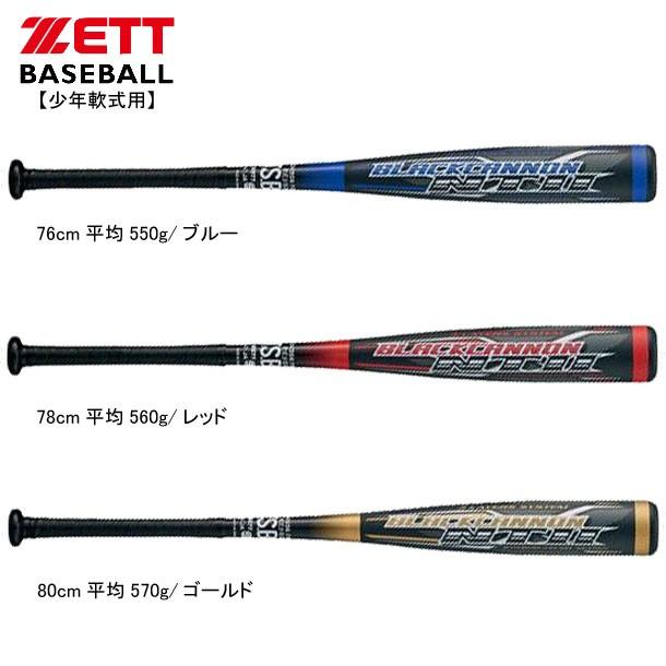 少年軟式用 FRP製バットブラックキャノンNT2 【ZE...