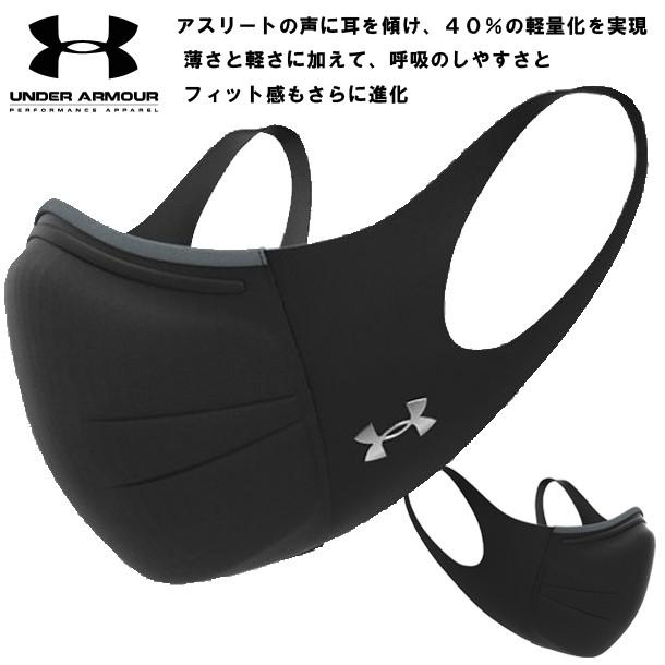 UA スポーツマスク フェザーウエイト【UNDER ARMO...