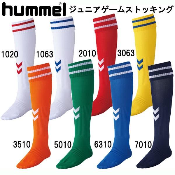 ジュニアゲームストッキング【hummel】ヒュンメル...