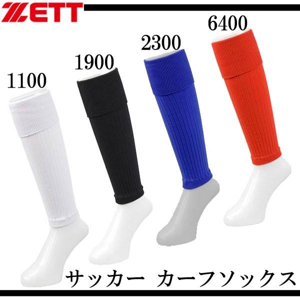 サッカー カーフソックス【ZETT】ゼット サッカー...