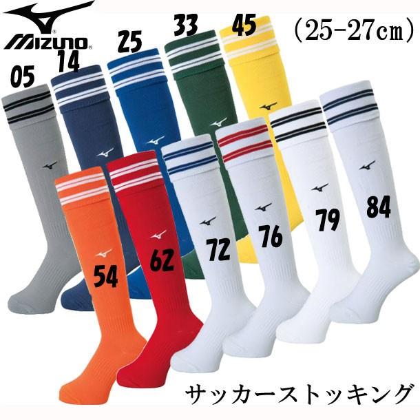 ミズノ サッカーストッキング(25-27cm)【MIZUNO...