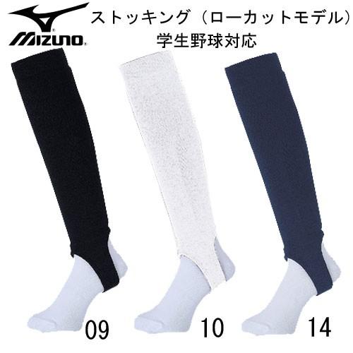 ストッキング 超ローカットモデル【ミズノ】 野...