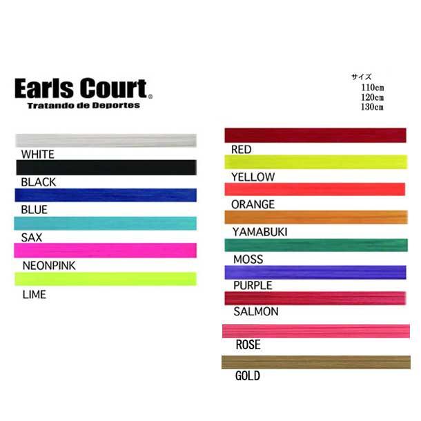 4mmシューレース【Earls court】 アールズコート ...