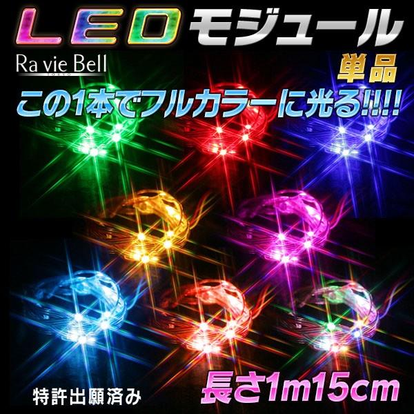 流れる!LEDモジュール!! 1m15cm単品 衣装の製作...