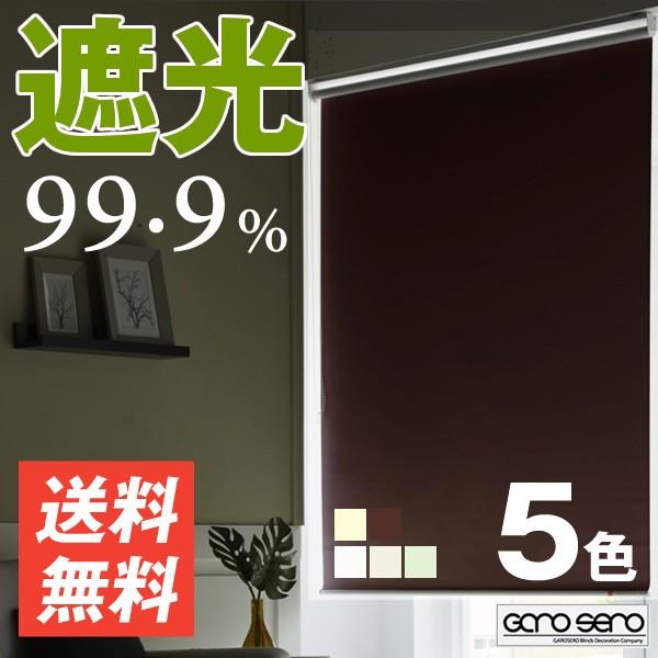 ロールスクリーン/遮光 99.9% 遮熱も選択可能 ...