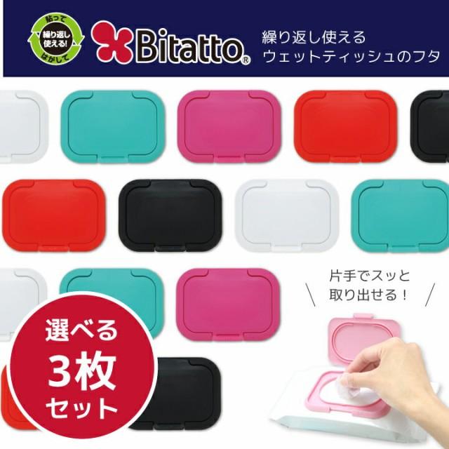 【まとめ買い】Bitattoビタット 選べる3枚セット ...