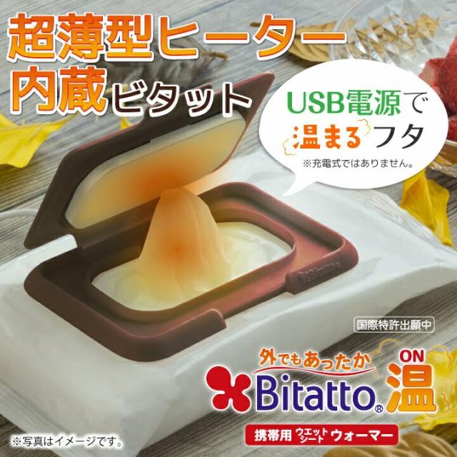Bitatto ビタット 温(ON) 携帯用 ウェットシート...