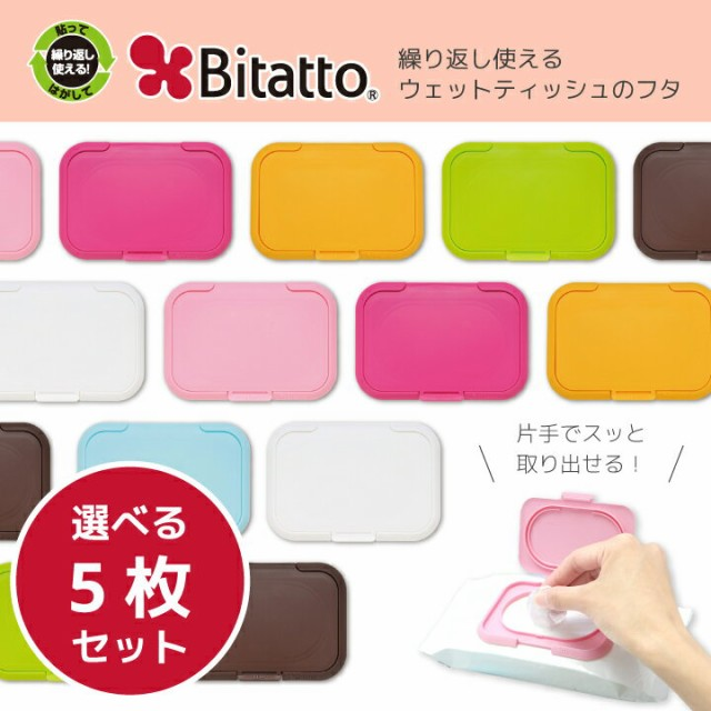 【送料無料】【まとめ買い】Bitattoビタット 選べ...