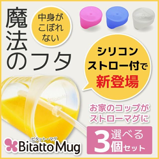Bitatto Mug ビタットマグ 3個シェアセット スト...