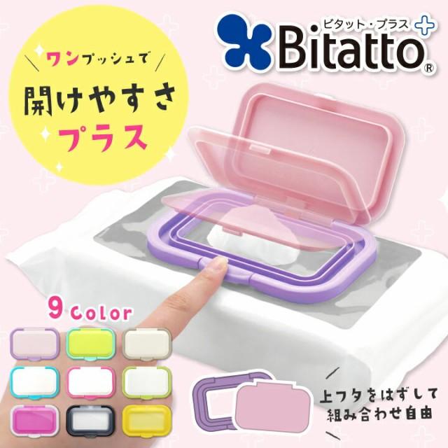 Bitatto+ ビタットプラス おしりふき ウェットシ...