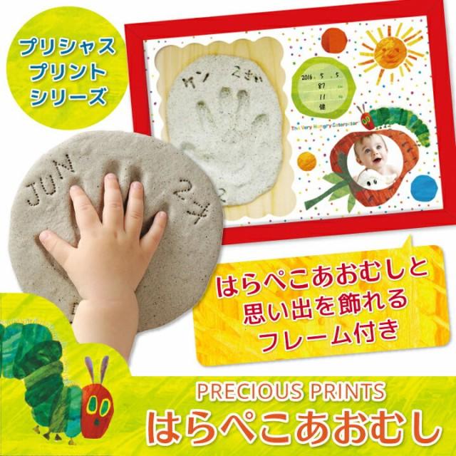 プリシャス・プリント はらぺこあおむし ベビー 赤ちゃん 手形 足形 粘土 ねんど 写真立て フォトフレーム 記念 メモリアルグッズ ギフト