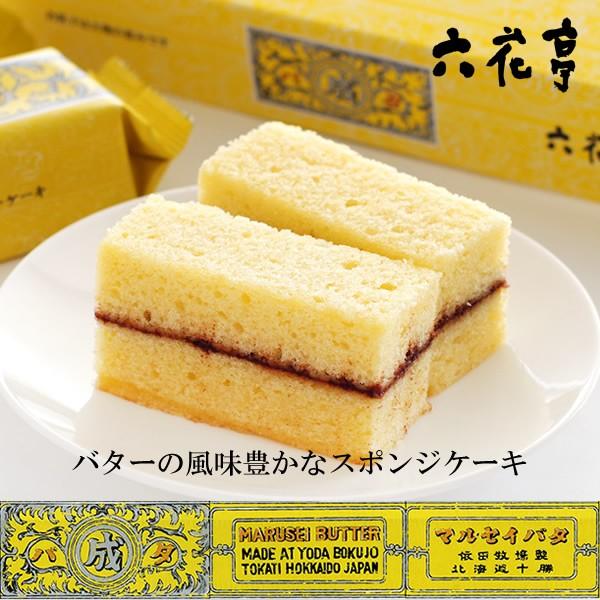 六花亭 マルセイバターケーキ 10個入