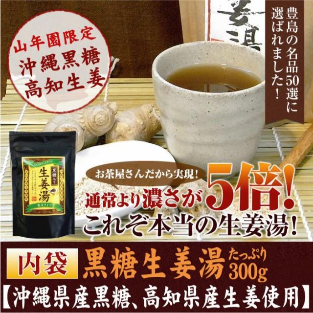 【国産】黒糖生姜湯 300g 【自宅用】 黒糖入り生...