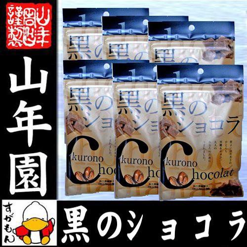 【沖縄県産黒糖使用】黒のショコラ コーヒー味 24...