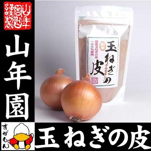 【国産100%】玉ねぎの皮 粉末 100g送料無料 北海...