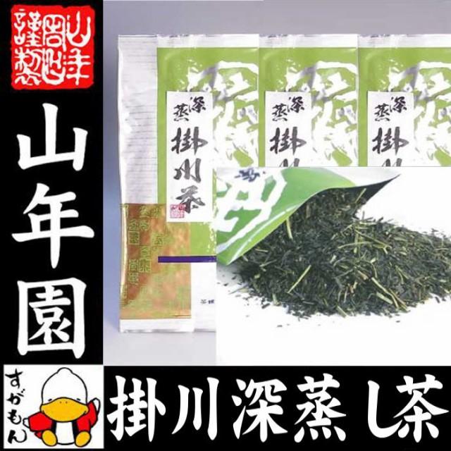 【掛川茶】掛川深蒸し茶100g×3袋セット 送料無料...