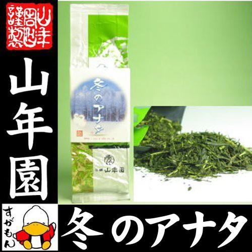 お茶 日本茶 冬のアナタ 100g 送料無料 国産 煎茶...
