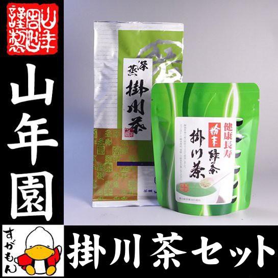 【掛川茶】掛川深蒸し茶+掛川粉末茶セット 4袋セ...