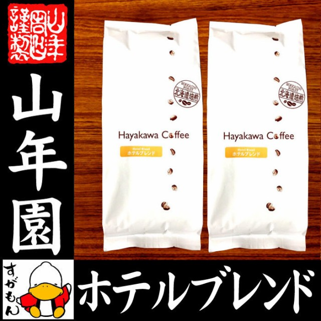 【北海道焙煎】レギュラーコーヒー ホテルブレン...
