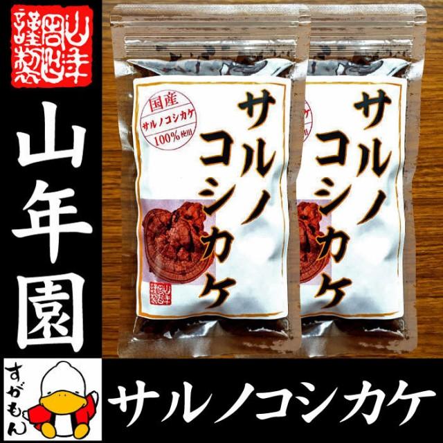 【国産 100%】サルノコシカケ茶 70g×2袋 宮崎県...