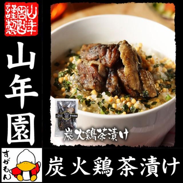 【高級 ギフト】炭火鶏茶漬け×6袋セット 送料無...