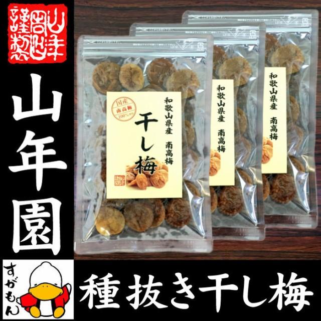 【国産100%】高級種抜き干し梅 種なし 100g×3袋...