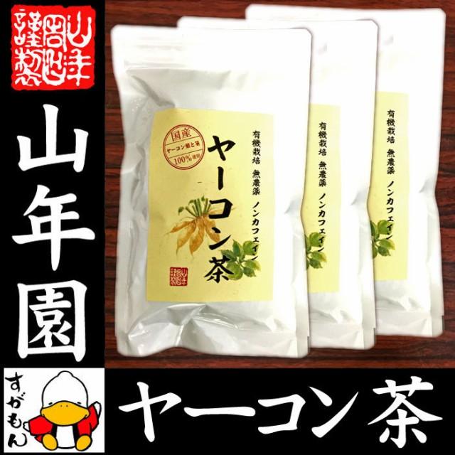 【国産 無農薬 100%】ヤーコン茶 3g×10パック×3...
