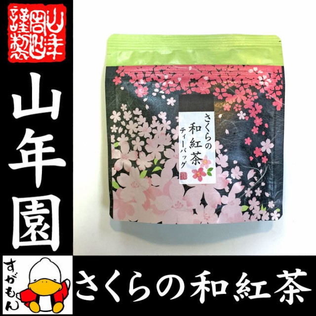 【国産100%】さくらの和紅茶 2g×5パック 送料無...