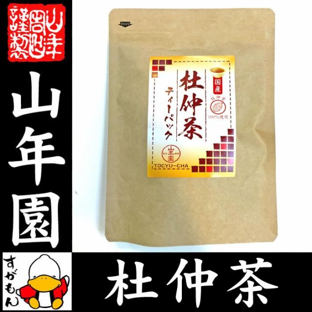 【国産100%】杜仲茶 国産 無農薬 長野県又は熊本...