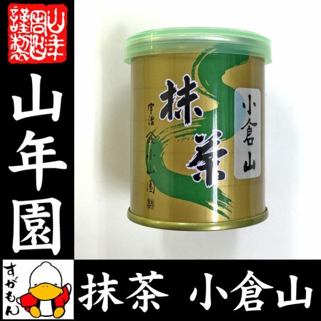【山政小山園 高級宇治抹茶】抹茶 粉末 小倉山 30...