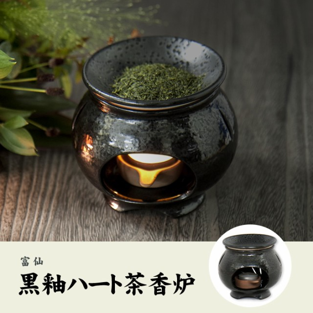【茶香炉】黒釉ハート 送料無料 国産 茶葉 消臭作...