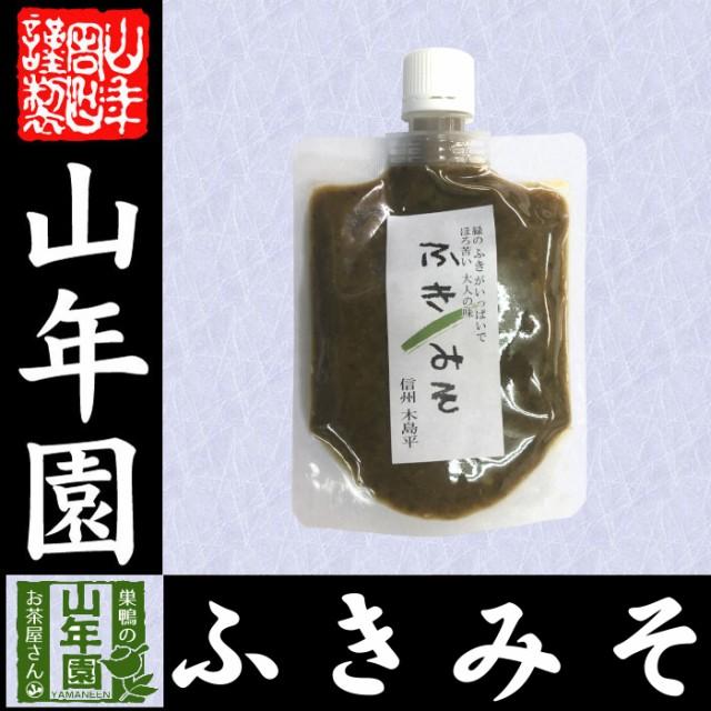 【国産】ふきみそ 150g国産原料使用 フキ味噌 健...