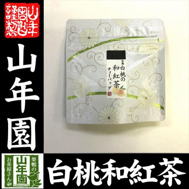 国産100% 完熟白桃の和紅茶 ティーパック 2g×5包...