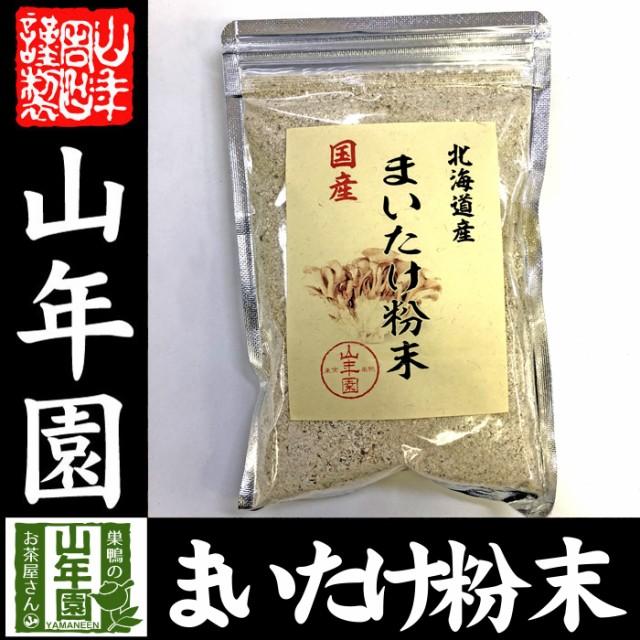【国産100%】まいたけ粉末 70g 無農薬 北海道産ま...