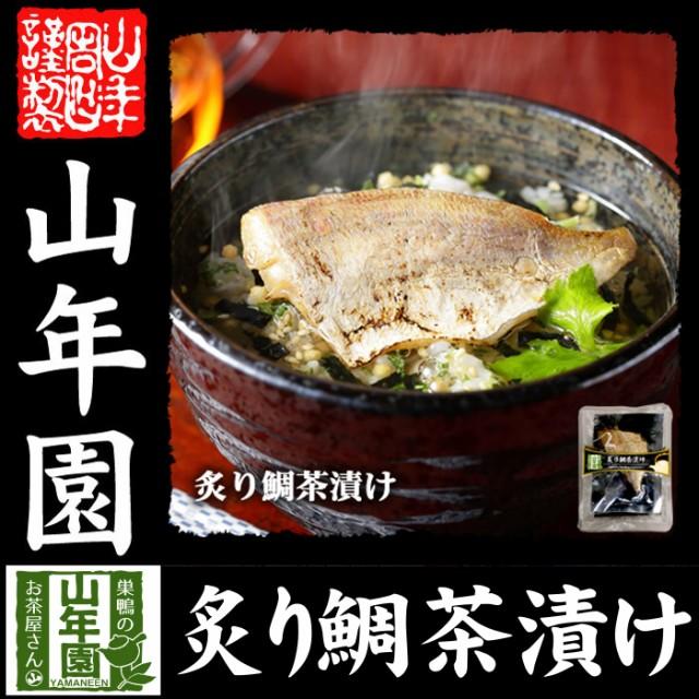 【高級 ギフト】炙り鯛茶漬け 送料無料 具材が丸...