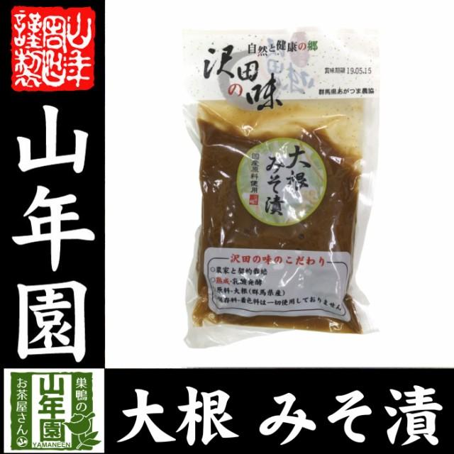【国産原料使用】沢田の味 大根みそ漬 140g 送料...