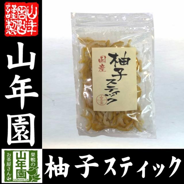 【国産】柚子スティック 100g国産の種なし柚子を...