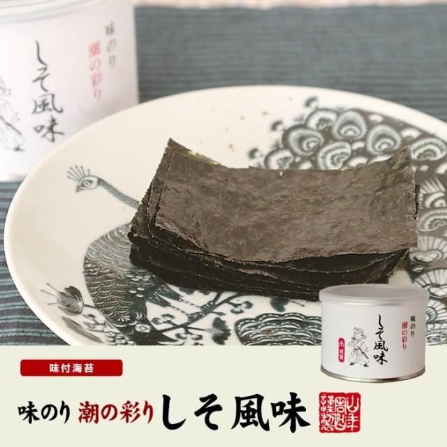 【高級ギフト】味付海苔 しそ風味 全型7.5枚 8切6...