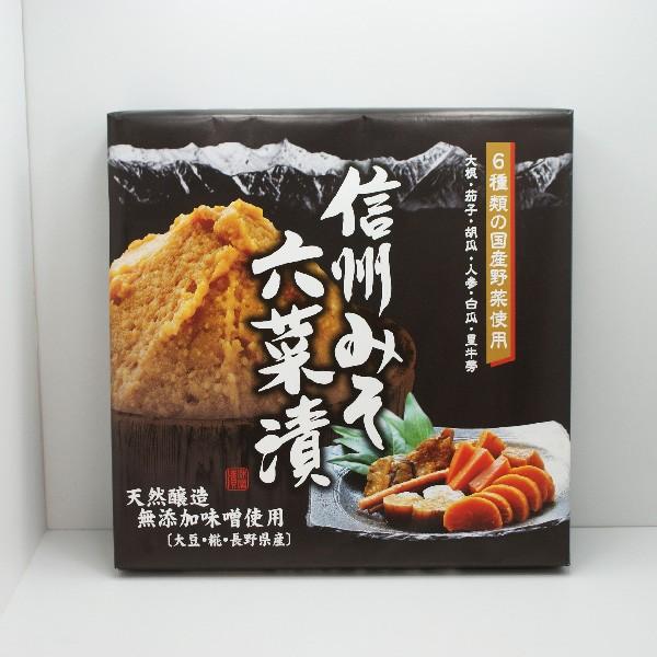 信州みそ六菜漬(信州長野のお土産 土産 おみやげ...