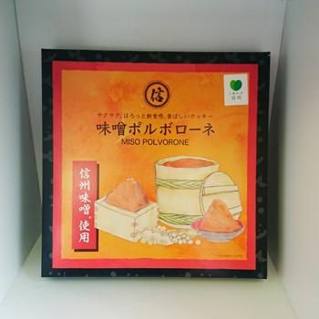 信州味噌使用 味噌ポルボローネ(信州長野県のお...