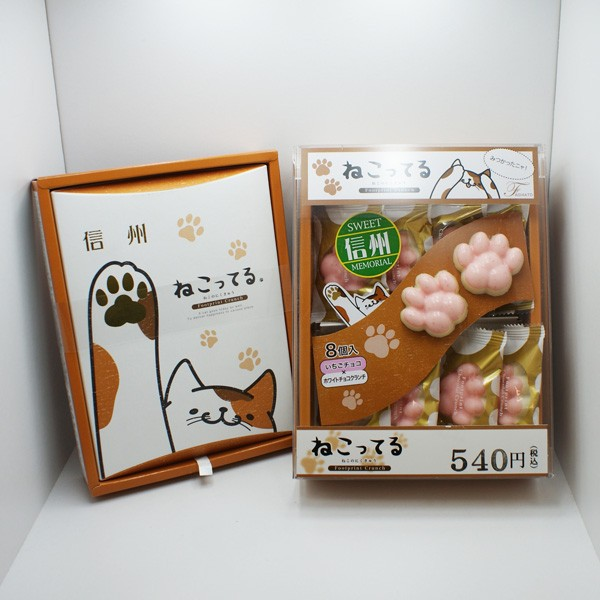 ねこってる8個入(信州長野県のお土産 お菓子 洋...