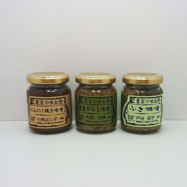 農家の味自慢3種(ふき味噌、青唐辛子味噌、にん...