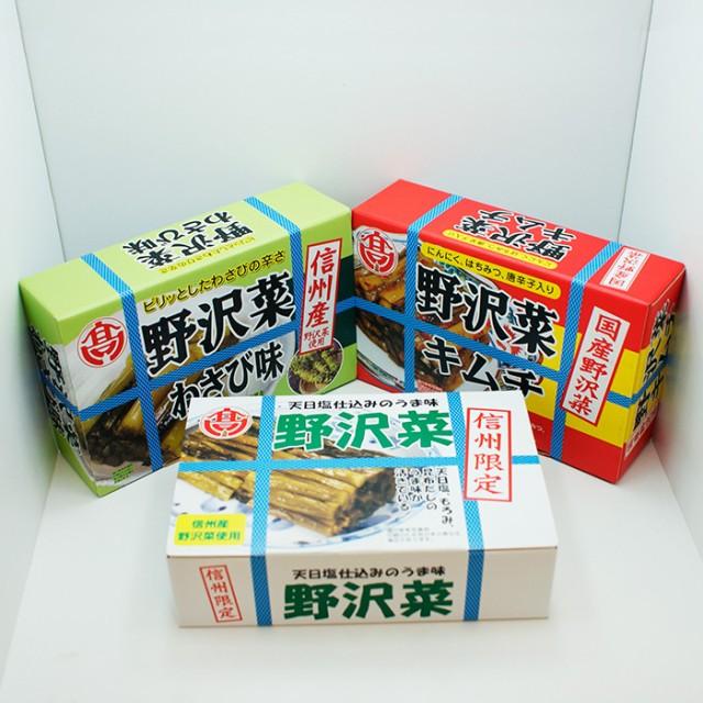 【割引送料込】信州限定野沢菜漬け食べくらべセッ...