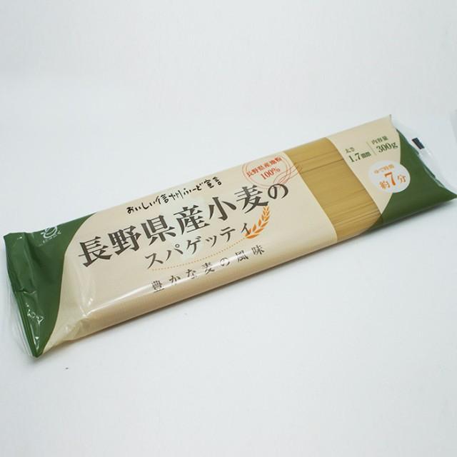 長野県産小麦のスパゲッティ(信州長野のお土産 ...